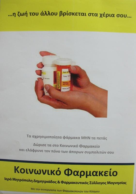 Κοινωνικό Φαρμακείο