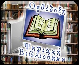 Ορθόδοξη Ψηφιακή Βιβλιοθήκη