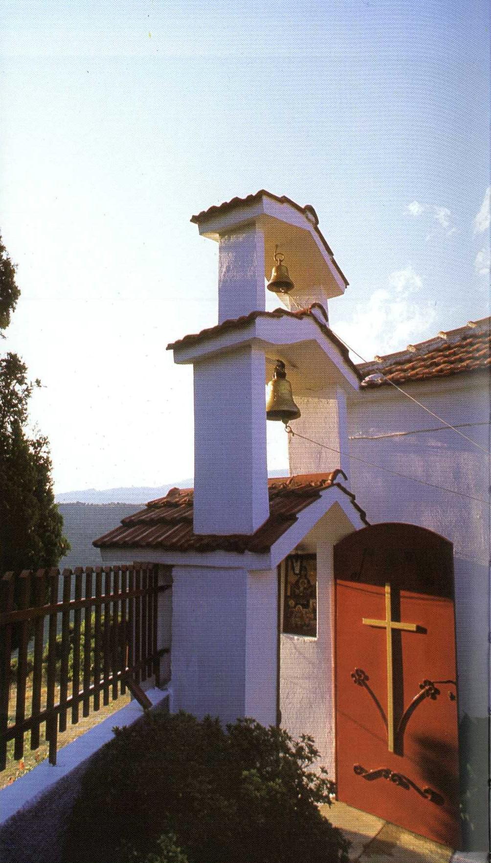 Ιερά Μονή Γεννήσεως της Θεοτόκου Αγίου Βλασίου