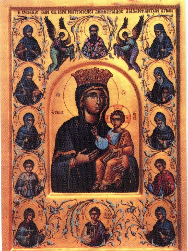 Σύναξη των εν Ιερά Μητροπόλει Δημητριάδος Αγίων