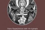 Πρόγραμμα Μεγάλης Τεσσαρακοστής Ιερού Ναού Αναλήψεως του Χριστού Βόλου