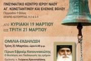 Έκθεση Χριστιανικού Βιβλίου και Μοναστηριακών προϊόντων στον Άγιο Κωνσταντίνο