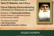 Ομιλία για τον Γέροντα Εφραίμ τον Κατουνακιώτη στον Άγιο Κωνσταντίνο