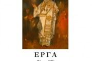 Κυκλοφορήθηκε ο 6ος Τόμος των ΕΡΓΩΝ του Αρχιεπισκόπου Χριστοδούλου