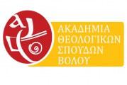 Διεθνές Συνέδριο «Ορθόδοξη Ερμηνευτική της Καινής Διαθήκης: Ιστορία, θεωρία, προοπτικές»