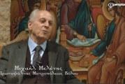 """""""Στα βήματα ενός μεγάλου δασκάλου της ψαλτικής τέχνης"""" – Συνέντευξη του Πρωτοψάλτη του Μητροπολιτικού Ι.Ν. Αγ.Νικολάου Βόλου, Μιχαήλ Μελέτη, στην """"ΠΕΜΠΤΟΥΣΙΑ"""" – Α' ΜΕΡΟΣ"""