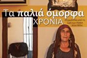 «Τα παλιά όμορφα ΧΡΟΝΙΑ» Στιγμιότυπα από τη ζωή των ΡΟΜΑ στο Βόλο