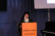 """Ομιλία του Σεβ. Μητροπολίτου Δημητριάδος κ. Ιγνατίου με θέμα: """"Χριστιανισμός και Ιουδαϊσμός: Εναύσματα από την ιστορία, τη θεολογία και την πράξη της Ορθόδοξης Εκκλησίας"""""""