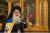 Μήνυμα Σεβ. Δημητριάδος κ. Ιγνατίου για την έναρξη Κύκλων Μελέτης Αγίας Γραφής