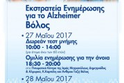Τεστ Μνήμης και ενημέρωση για την νόσο Αλτσχάιμερ από την «Αποστολή» της Ιεράς Αρχιεπισκοπής Αθηνών