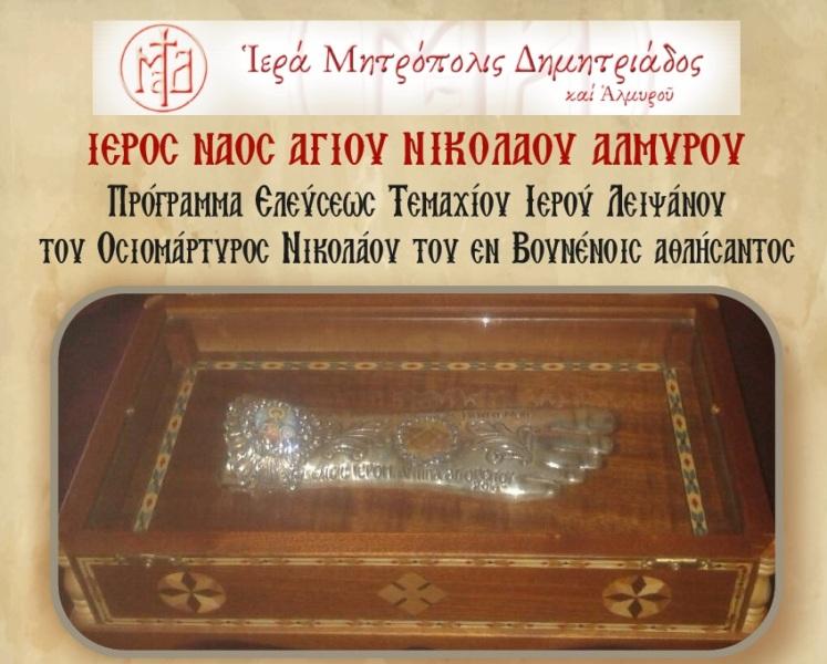 Ανακομιδή των Λειψάνων του Αγίου Νικολάου – Υποδοχή Λειψάνου του Αγίου Νικολάου του εν Βουνένοις στον Αλμυρό
