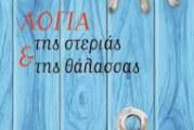 3η Ημέρα της Ναυτικής Εβδομάδας – Παρουσίαση βιβλίου του π. Θεοδώρου Μπατάκα – Συναυλία Μουσικού Σχολείου Βόλου