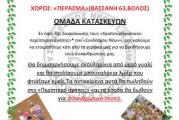 ΟΜΑΔΑ ΚΑΤΑΣΚΕΥΩΝ 15-12-2014