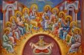 Κυριακή της Πεντηκοστής – Εορτή του Αγίου Πνεύματος