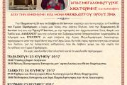 Έλευση Ιερού Λειψάνου της Αγίας Αικατερίνης στις Αφέτες – Στη Μητρόπολή μας ο Ηγούμενος της Μονής του Σινά, Αρχιεπίσκοπος Δαμιανός