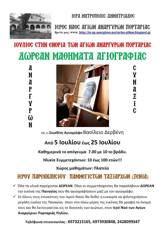 Δωρεάν μαθήματα Αγιογραφίας στην Πορταριά