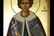 Πανηγύρεις Αγίου Αποστόλου του Νέου