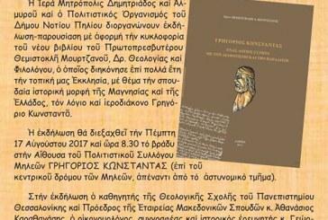 Παρουσιάζεται στις Μηλιές το νέο βιβλίο του π. Θεμιστοκλή Μουρτζανού