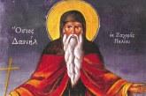 Πρώτος εορτασμός του Τοπικού μας Αγίου, Οσίου Δανιήλ, στη Ζαγορά
