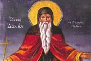 Ο Όσιος Δανιήλ ο εκ Ζαγοράς – Ένας ξεχασμένος Τοπικός μας Άγιος