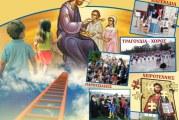 Συνέδριο Στελεχών Νεότητας στη Μητρόπολη Δημητριάδος (αναλυτικά το πρόγραμμα)