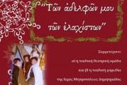 «Των αδελφών μου των ελαχίστων… » Χριστουγεννιάτικη γιορτή κατηχητικών Ι.Μ.Δ.