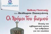 Έκθεση Γλυπτικής  «Οι δρόμοι του ψωμιού»  από την «Μαγνήτων Κιβωτό»