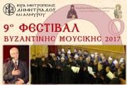 9ο Φεστιβάλ Βυζαντινών Χορωδιών