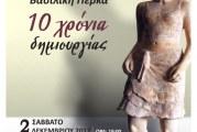 ΑΝΑΔΡΟΜΙΚΗ ΕΚΘΕΣΗ ΓΛΥΠΤΙΚΗΣ της Βασιλικής Πέρκα «10 ΧΡΟΝΙΑ ΔΗΜΙΟΥΡΓΙΑΣ»