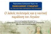 """Παρουσίαση του συλλογικού τόμου: """"Ο λαϊκός πολιτισμός και η ναυτική παράδοση του Αιγαίου"""""""