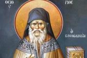 Πανήγυρις του Οσίου Πορφυρίου του Καυσοκαλυβίτου στον Άγιο Κωνσταντίνο Βόλου