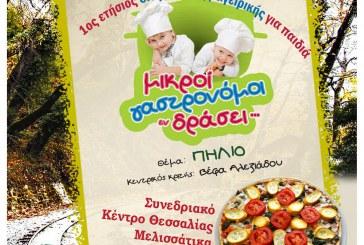 1ος ετήσιος διαγωνισμός μαγειρικής για παιδιά: «Μικροί γαστρονόμοι εν δράσει …»