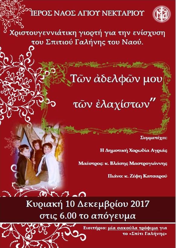 Χριστουγεννιάτικη εκδήλωση στον Άγιο Νεκτάριο Ν. Ιωνίας – Για την ενίσχυση του Σπιτιού Γαλήνης