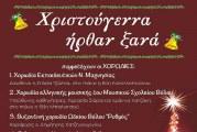 Χριστουγεννιάτικη Συναυλία στον Άγιο Κωνσταντίνο