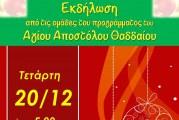 Χριστουγεννιάτικη εκδήλωση του Προγράμματος «Άγιος Απόστολος Θαδδαίος» στο Αλιβέρι