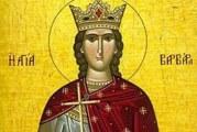 Μνήμη Αγίας Βαρβάρας και Οσίου Ιωάννου του Δαμασκηνού