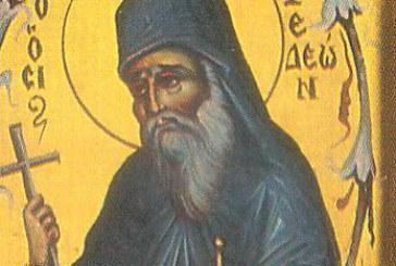 Μνήμη Αγίου Γεδεών