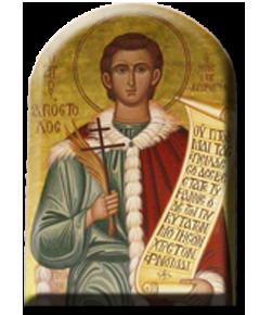 Αποτέλεσμα εικόνας για αγιος αποστολος ο νεος βολος