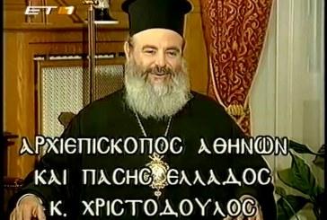 Ο Αρχιεπίσκοπος Αθηνών Χριστόδουλος στο Αρχονταρίκι (video)