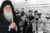 Δημητριάδος Ιγνάτιος: «Η Εκκλησία μπροστά στο Ολοκαύτωμα»