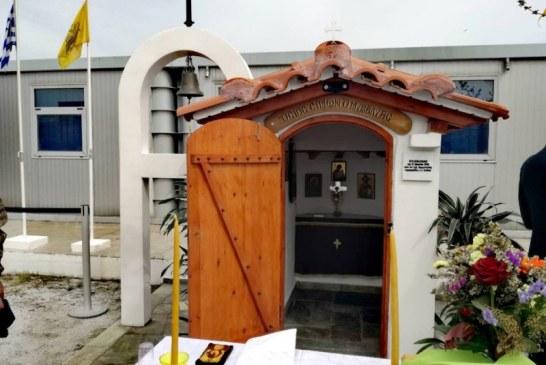 Εγκαινιάστηκε στο Λιμάνι Ναΐσκος προς τιμήν του Οσίου Σίμωνος του Μυροβλύτου