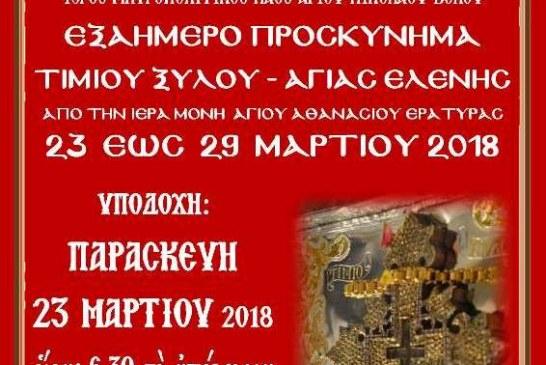 Προσκύνημα του Τιμίου Ξύλου και της Αγίας Ελένης στον Μητροπολιτικό μας Ναό