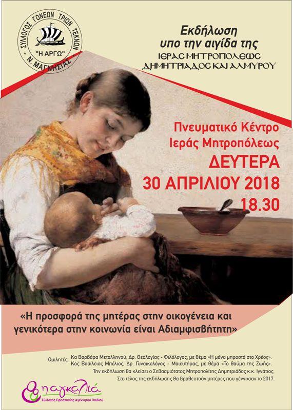 Εκδήλωση για την Μητέρα στο Πν. Κέντρο