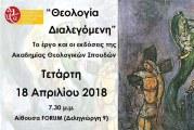 Εκδηλώσεις της Ακαδημίας Θεολογικών Σπουδών Βόλου σε Βόλο και Λάρισα