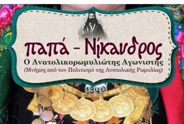 """""""παπά – Νίκανδρος"""" Ο Ανατολικορωμυλιώτης Αγωνιστής (Μνήμες από τον Πολιτισμό της Ανατολικής Ρωμυλίας)"""