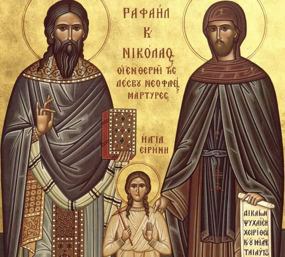 Πανηγύρεις Αγίων Ραφαήλ, Νικολάου και Ειρήνης | Ιερά Μητρόπολη ...