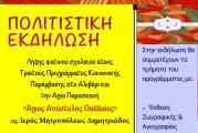 Καταληκτήρια εκδήλωση του Προγράμματος «Άγιος Απόστολος Θαδδαίος»