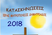Κατασκηνώσεις 2018 στον Άγιο Λαυρέντιο Πηλίου