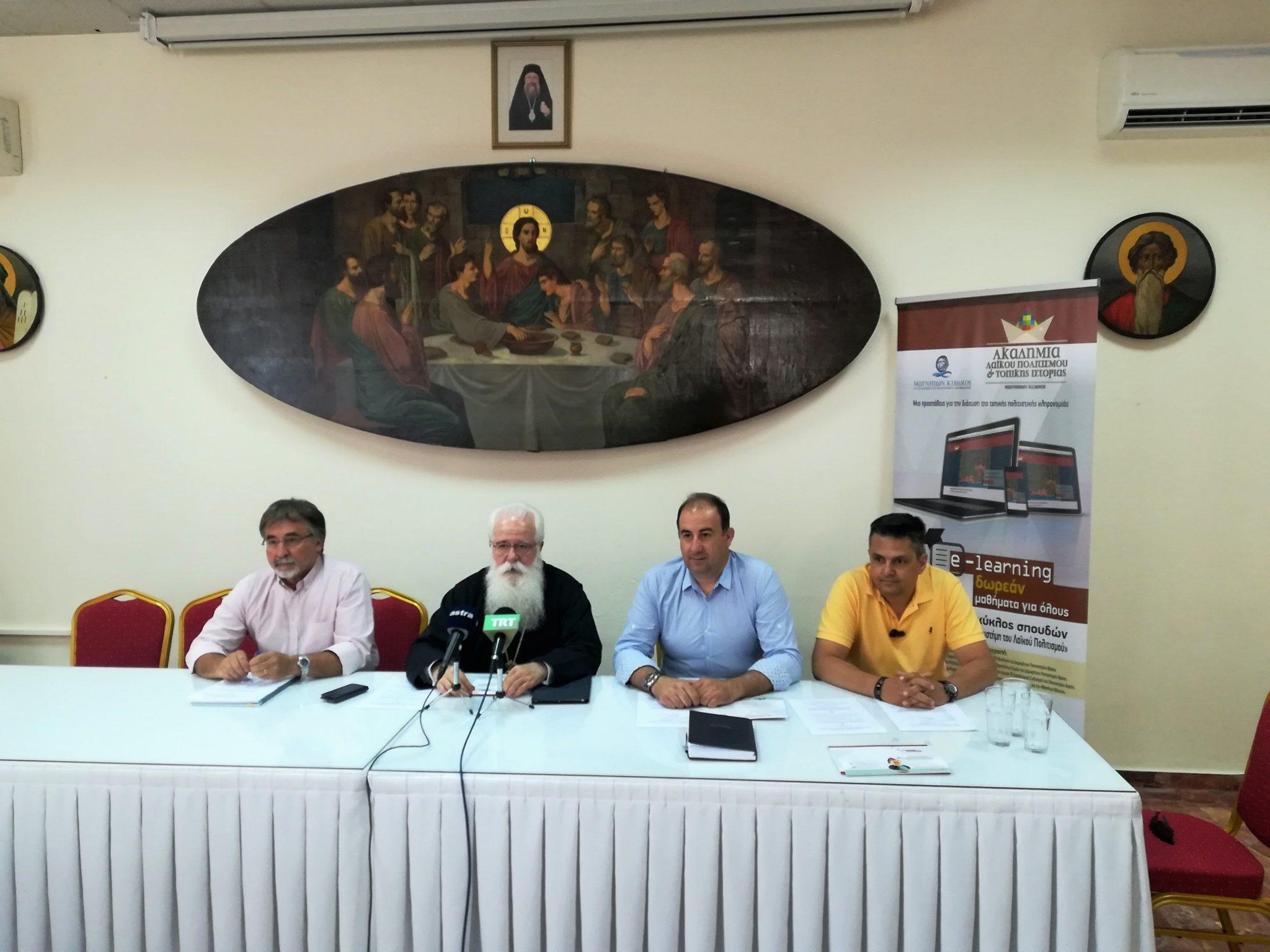 Ξεκίνησαν οι εγγραφές για το εκπαιδευτικό πρόγραμμα «Εισαγωγή στην Επιστήμη του Λαϊκού Πολιτισμού»