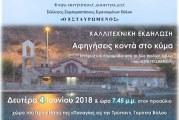 Εκδήλωση του «Εσταυρωμένου» στην Παναγία Γορίτσα